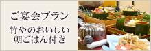 ご宴会プラン(竹やのおいしい朝ごはん付き)