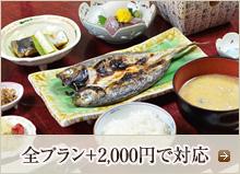 竹やのおいしい朝ごはん