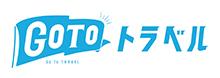 旅行者向け Go To トラベル事業公式サイト